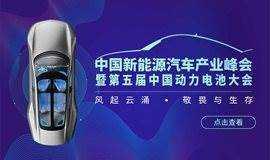 2018中国新能源汽车产业峰会暨第五届中国动力电池大会 ——风起云涌、敬畏与生存