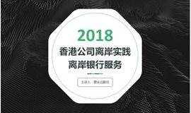 香港公司离岸实践与离岸银行服务