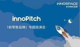 innoPitch   新零售品牌专题路演会