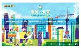 "Blockchain Centre Shanghai年度公益特展""Shine ON"""