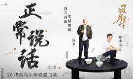 【正常说话· 冯言冯语实话实说】冯仑·崔永元年终秀