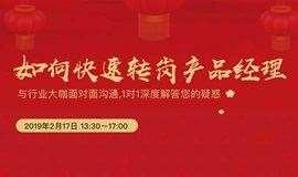 如何快速转岗专业互联网产品经理主题沙龙-杭州