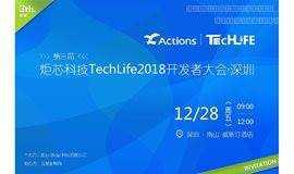 炬芯科技TechLife2018开发者大会 深圳