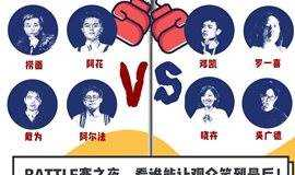 广深脱口秀battle赛丨11月17日  第三期