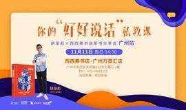 """你的""""好好说话""""私教课——胡渐彪x西西弗书店新书分享会 广州站"""