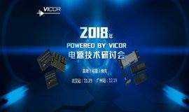 Vicor电源技术研讨会——武汉站