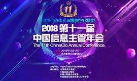 2018第十一届中国信息主管年会