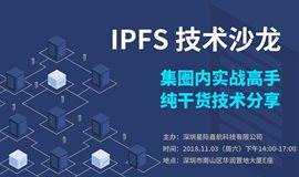 IPFS技术沙龙