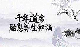 千年道家胎息养生私董会 如何通过胎息打通全身经络,补充体内气血?11月8日,上海见……