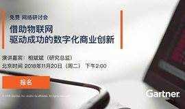 Gartner网络研讨会:借助物联网驱动成功的数字化商业创新