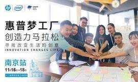 惠普梦工厂创造力马拉松 | 南京站