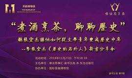 缘法思享汇·读书沙龙第9期|张宏杰:煮酒烹茶,聊聊历史