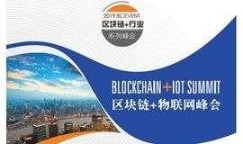 区块链+物联网高峰论坛2019