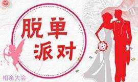 12月9号广州优质白领单身相亲交友活动