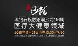 第116期 黑钻石投融路演沙龙(大健康专场)