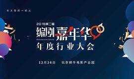 火热售票:第二届编剧嘉年华—年度行业大会
