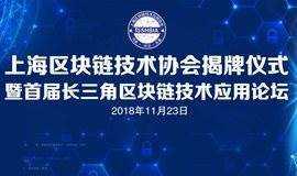 上海区块链技术协会揭牌仪式暨首届长三角区块链技术应用论坛