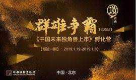 群雄争霸 · 中国未来独角兽上市孵化营 | 上市咨询辅导