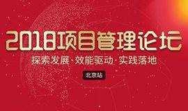2018项目管理论坛-北京站