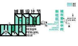 城事设计节|美好新华——城市更新中的新社区