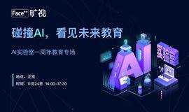 碰撞AI·看见未来教育 | AI实验室教育专场
