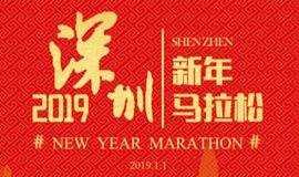 深圳2019新年馬拉松