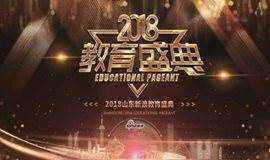 2018新浪山东教育盛典预热--创新教育圆桌论坛--家长场