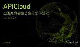 APICloud全国开发者生态合作线下活动【上海站】