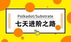 区块链跨链:Polkadot/Substrate进阶课重磅来袭