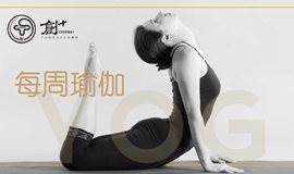 【每周瑜伽】瑜悦身心,伽倍柔美