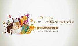 2018广州国际茶饮咖啡美食节!超50+咖啡+茶饮店12月空降羊城!