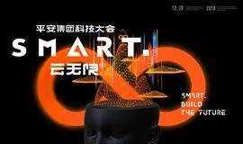 第二届 平安集团SMART科技大会