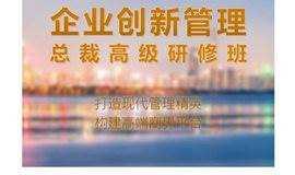 【创新管理】11月17-18日 丘宏昌《品牌战略与营销创新》