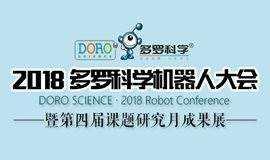 【非会员签到】第四届多罗科学机器人大会暨课题研究月成果展