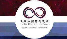 北欧中国初创论坛——北欧投资会议@微软总部