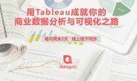 【QA官方认证-上海】Tableau商业数据分析与数据可视化集训营