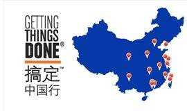 GTD中国行:公开课@杭州