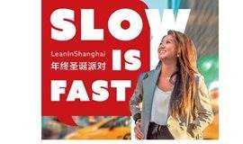 LeanIn Shanghai 〡 Slow is Fast 12.15年终圣诞派对
