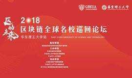 华东理工大学区块链学术论坛 | 2018区块链全球名校巡回论坛