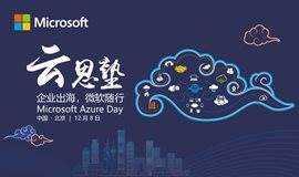 Microsoft Azure Day 云思塾 —— 微软云计算免费培训