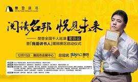 """""""阅读名邦 · 悦见未来""""樊登大型千人巡回演讲——莆田站"""