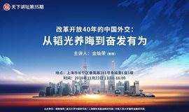 【盘点】金灿荣:改革开放40年的中国外交