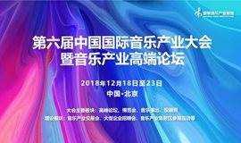 第六届中国国际音乐产业大会