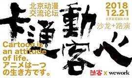 【沙龙+路演】卡通动客心 12月21日北京举行