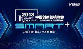 2018中国创新营销峰会暨中国创新营销大奖颁奖典礼