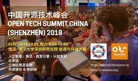 2018中国开源技术峰会 (深圳)