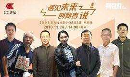 【CC讲坛】遇见未来· 创新者说 第28期