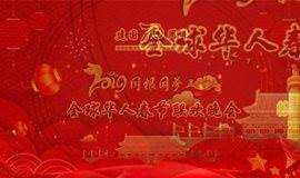 2019同根同梦全球华人春节联欢晚会