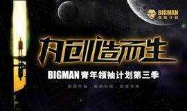 天使湾BIGMAN青年领袖计划第三季【武汉场】创享沟通会
