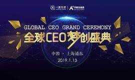 2019全球CEO梦创盛典,创业融资来一次就够了,免费抢票!